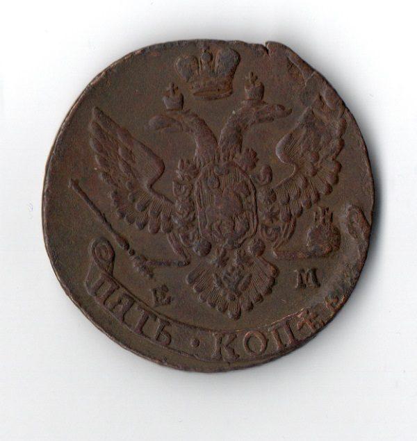 5 Копеек 1793 год ЕМ Брак Чекана аверс