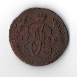 5 Копеек 1794 год АМ VF перегравировка