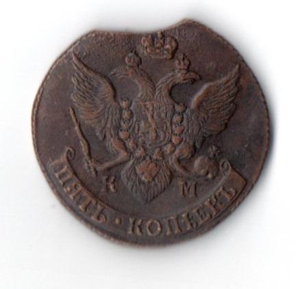 Пять копеек 1794 КМ аверс