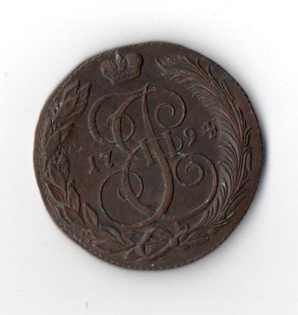 5 Копеек 1794 год КМ