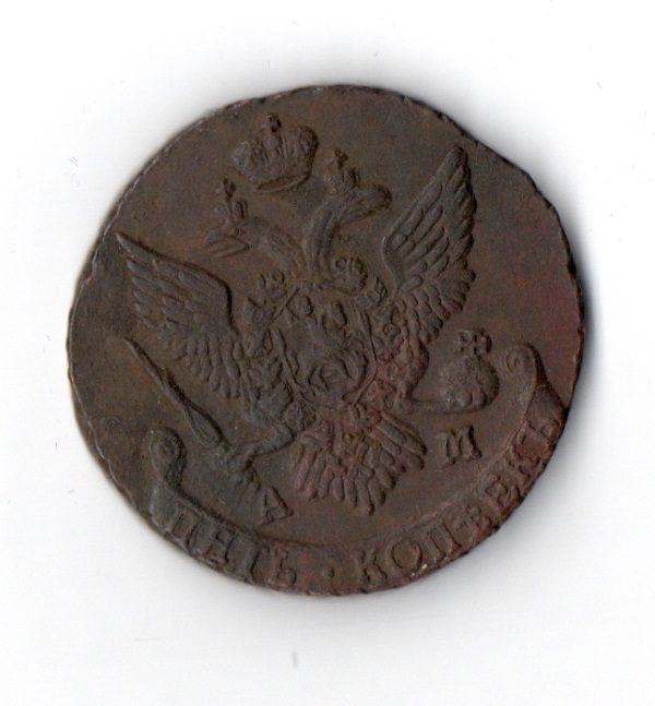 5 Копеек 1794 год АМ VF аверс