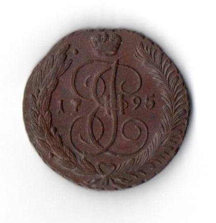 5 Копеек 1795 АМ вес монеты 52.89 отличный