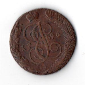 5 Копеек 1796 год АМ Брак