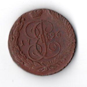 5 Копеек 1796 год АМ XF