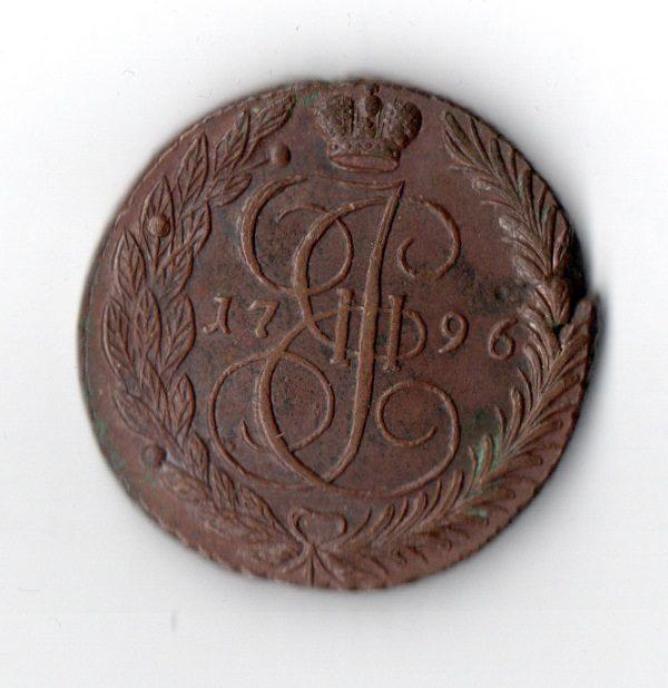 Монета пять копеек 1796 ЕМ Брак Чеканки
