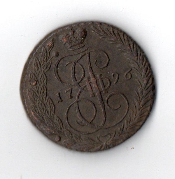 Монета пять копеек 1796 год ЕМ Коррозия
