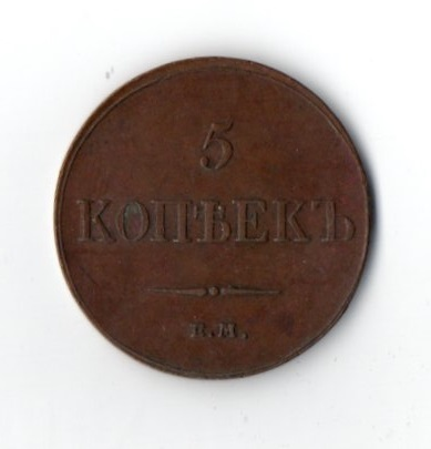 5 Копеек 1833 год ЕМ ФХ