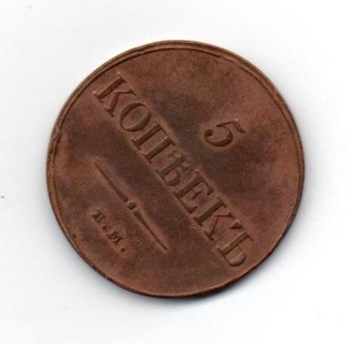 5 Копеек 1833 год ЕМ ФХ реверс 22.33 грамм