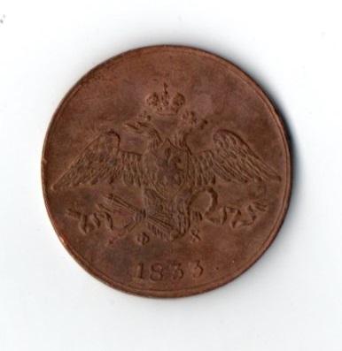5 Копеек 1833 год ЕМ ФХ аверс
