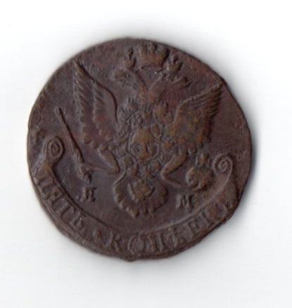 Пятачок аверс 1784 ЕМ