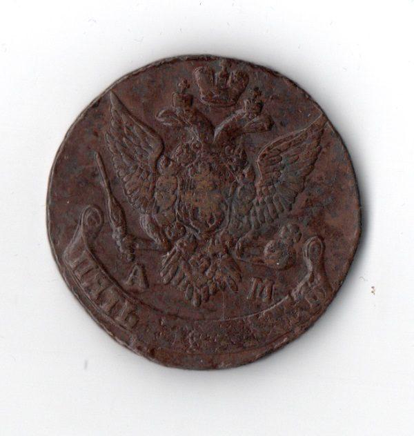 5 Копеек 1796 год чекана аверс
