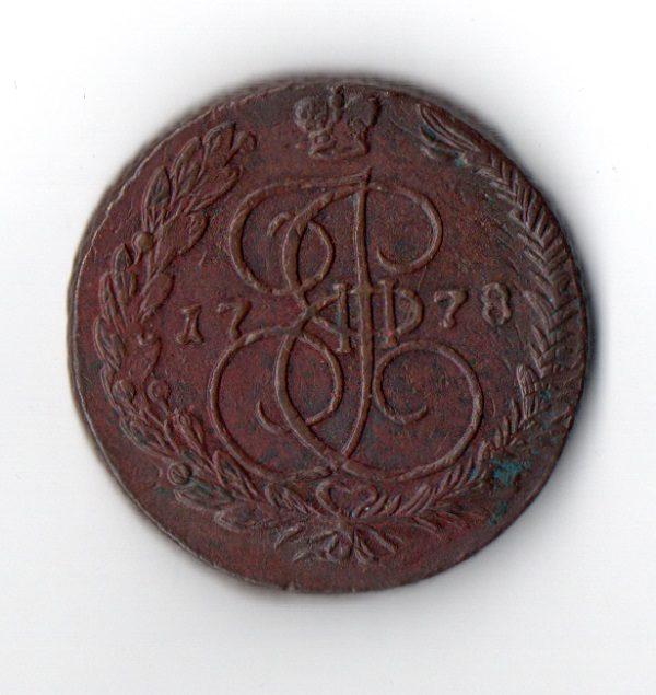 5 Копеек 1778 год ЕМ