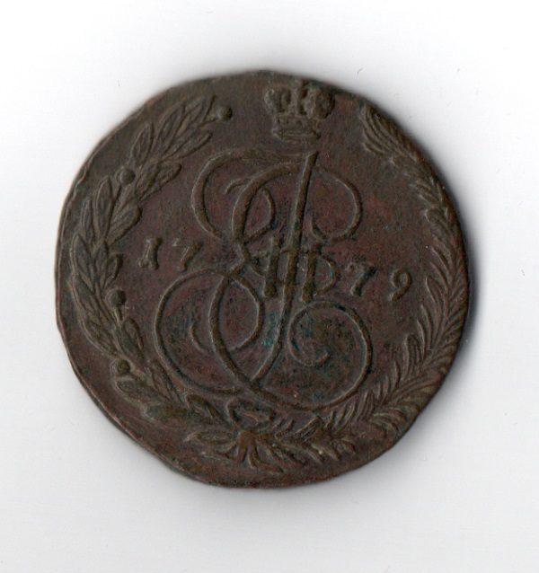 5 Копеек 1779 год ЕМ Зелень