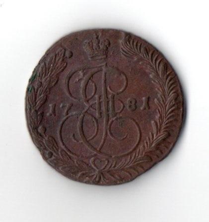 5 копеек 1781 год ЕМ реверс
