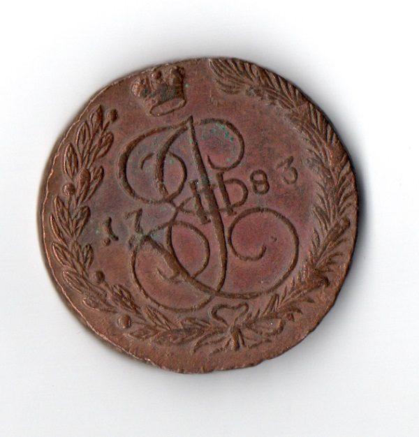 5 копеек 1783 год VF чистка
