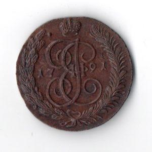 5 копеек 1791 год АМ XF
