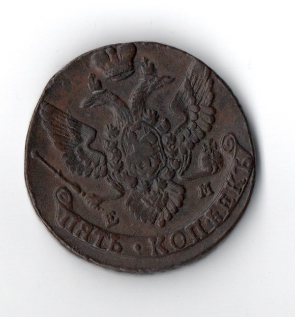 Монета пять копеек 1762 года ЕМ