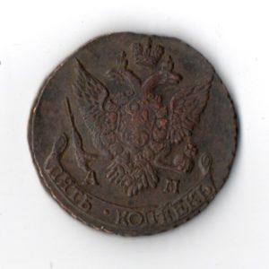 5 Копеек 1794 год АМ XF аверс