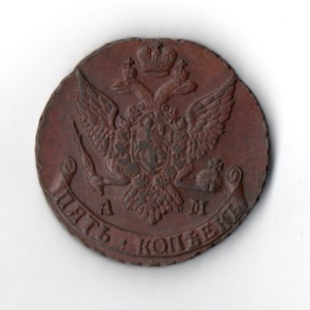1795 АМ пять копеек