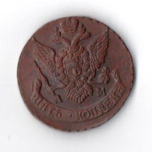 Реверс 5 Копеек 1796 год АМ XF