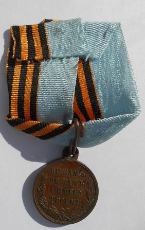 Медаль в память Русско-Турецкой войне 2