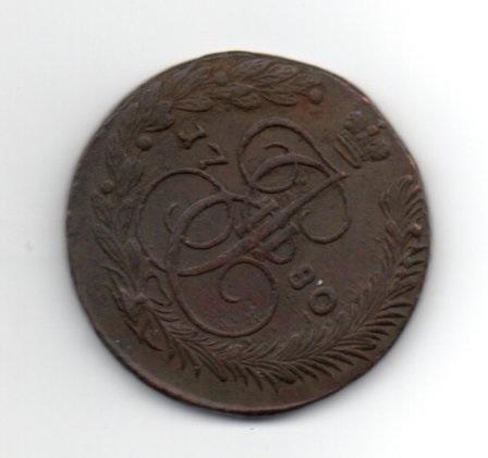 5 копеек 1780 год ЕМ коррозия