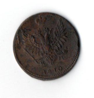 1810 год ЕМ НМ