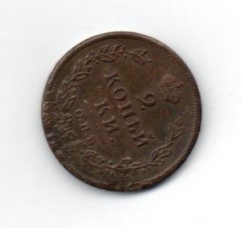 2 Копейки 1811 СПБ