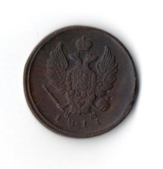 2 Копейки 1811 год ЕМ НМ аверс