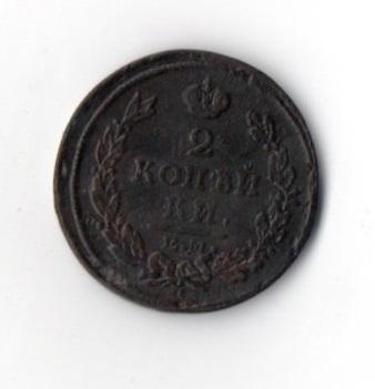 Две копейки 1813 ЕМ НМ реверс