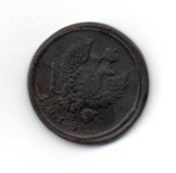 2 Копейки 1813 ЕМ НМ