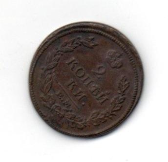 2 Копейки 1813 год ЕМ НМ 14.38 грамм хороший