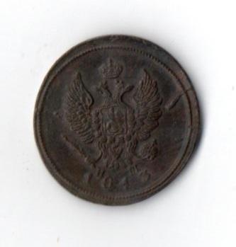 2 Копейки 1813 год аверс