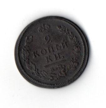 2 Копейки 1814 КМ