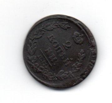 2 Копейки 1814 год ЕМ НМ