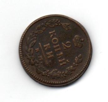 2 Копейки 1815 КМ АМ 17.75 грамм