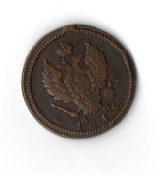 2 Копейки 1815 КМ АМ аверс