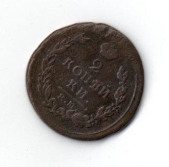2Копейки 1820