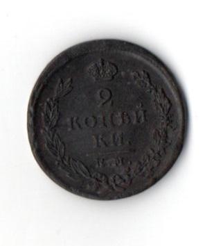 2Копейки 1825 год ЕМИК ЕМ ИК Аверс