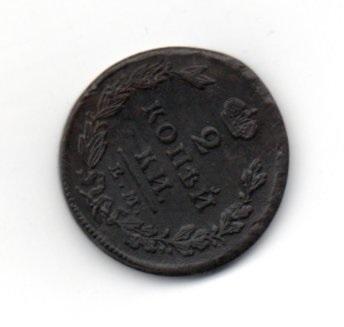 2 Копейки 1828 год ЕМ ИК реверс