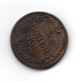 2 Копейки КМ ПБ 1811год Вес 14.98 грамм Коррозия