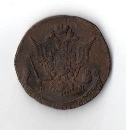 пятак 177 год ЕМ