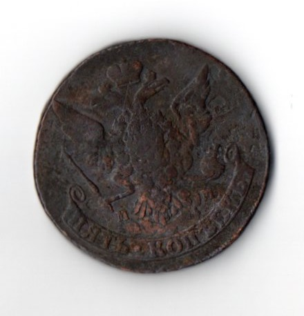 1764 ММ Пять копеек
