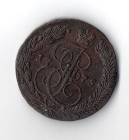 ЕМ 1775 пять копеек