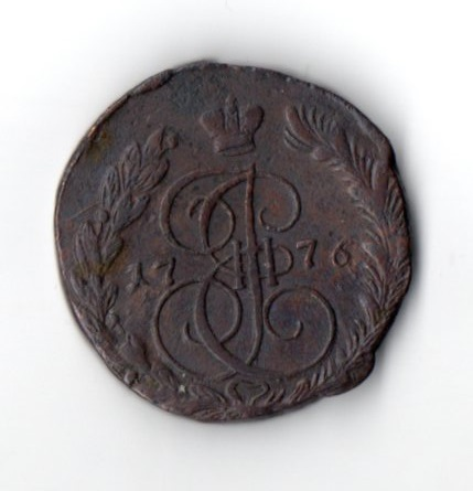 5 Копеек 1776 года ЕМ Вес 55.31 гр брак