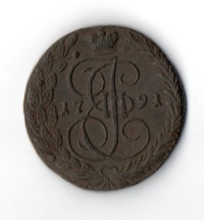 5 Копеек 1791 год Вес 53.49 грамм сильная коррозия