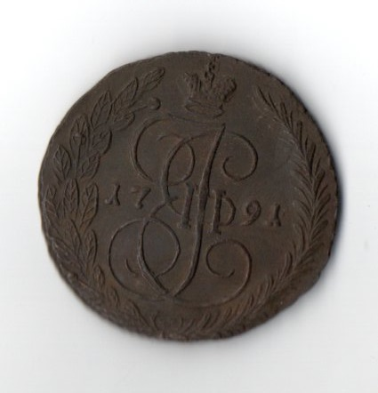 5 копеек 1791 год ЕМ вес 43.13 грамм двойной удар коррозия
