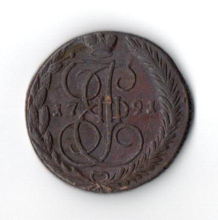 5 Копеек 1791 год ЕМ вес 48.02 грамма