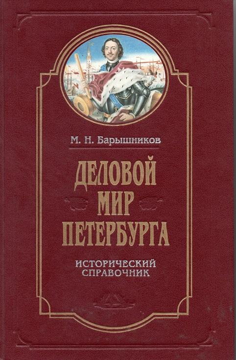 Деловой мир Петербурга