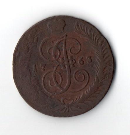 5 Копеек 1763 СПМ Вес 46.76 грамм коррозия